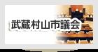 武蔵村山市議会