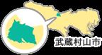 武蔵村山市は、都下市町圏の北部よりのほぼ中央に位置し、西は瑞穂町、南は立川市、東は東大和市、さらに北部は狭山丘陵をはさんで埼玉県所沢市に隣接しています。